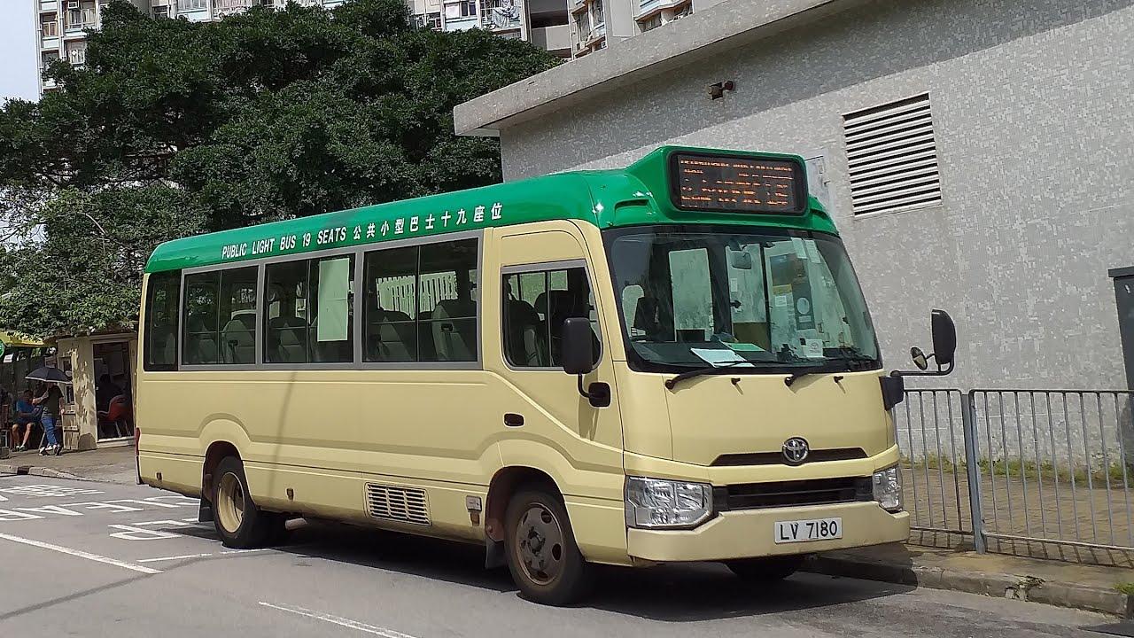 [19座小巴]Toyota Coaster 7DL LV7180 409K 荃灣西站-長亨何澤蕓 - YouTube
