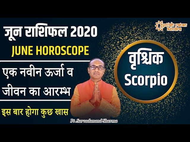 VRISHCHIK♏SCORPIO | वृश्चिक राशिफल जून 2020 | Scorpio Horoscope | Vrishchik Rashifal June 2020