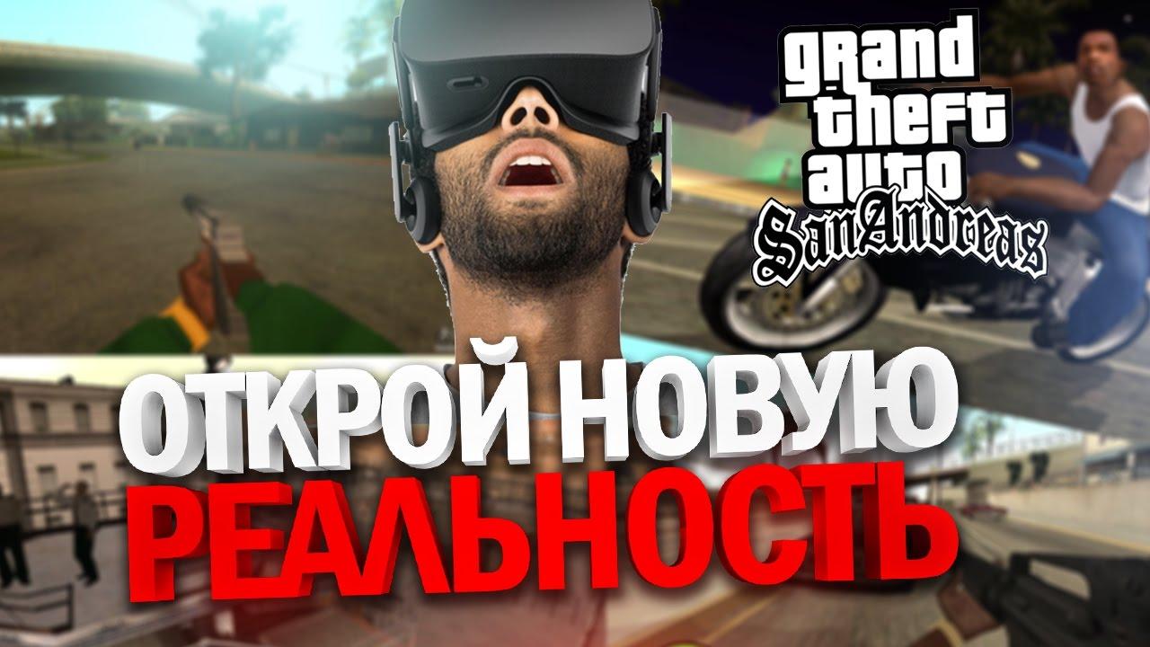 БУДУЩЕЕ! Gta San Andreas - Виртуальная Реальность! SAMP | САМП!