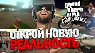 МАЙБУТНЄ! Gta San Andreas - Віртуальна Реальність! SAMP | САМПО!