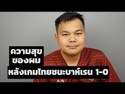 เอเชียนคัพ 2019 : ความสุขของผมหลังเกมไทยชนะบาห์เรน 1-0
