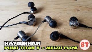 Dunu Titan 5, Meizu Flow и doosl - большая распаковка наушников