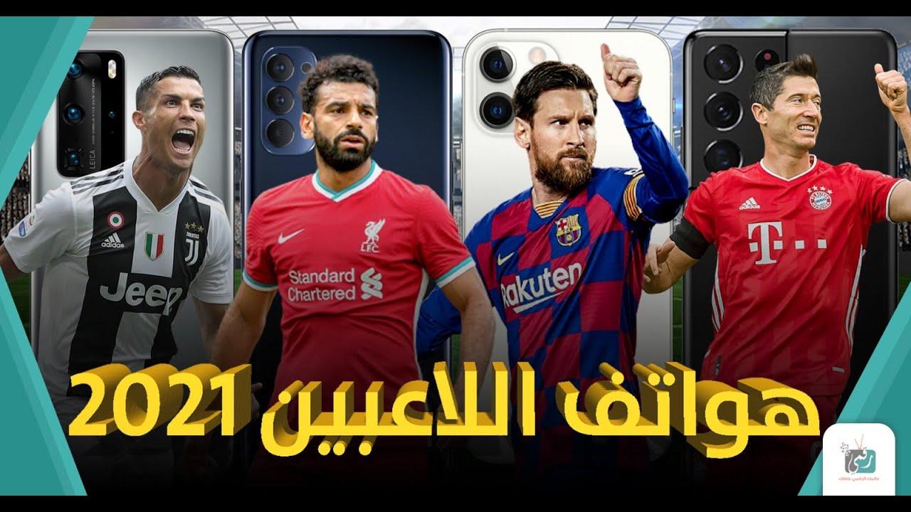هواتف لاعبي كرة القدم 2021