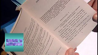 """А.Н. Островский. """"Бесприданница"""" / """"Игра в бисер"""" с Игорем Волгиным / Телеканал Культура"""