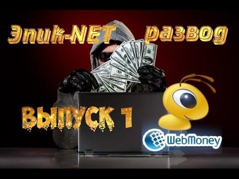 Взлом Webmoney август 2017  - мегалохотрон и фейковые отзывы