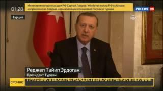 Эрдоган назвал убийство российского посла нападением на турецкий народ