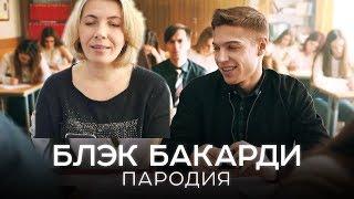 Мама Туся смотрит GAZIROVKA - Black (ПАРОДИЯ)
