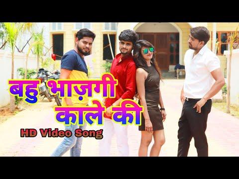 Bahu Bhajgi Kale Ki | Official Video Song | Haryanvi Song |Gaurav Yadav Pachotiya