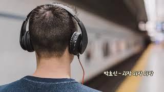 [K-POP] 박효신 - 사랑 사랑 사랑 韩国歌曲