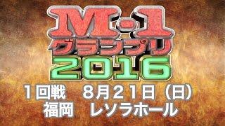 M-1グランプリ2016 1回戦 8月21日福岡 レソラホールぜんぶ魅せ.