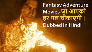 Top 10 Best Fantasy Adventure Movies Dubbed In Hindi All Time Hit