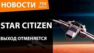 Star Citizen. Выход отменяется. Новости