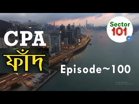 CPA Marketing Bangla   Online Earning Secret   Galib Notes   Sector 101