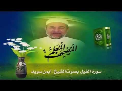 Sheikh Ayman Suwayd Sourate Al Fil Youtube