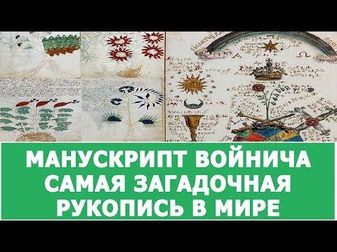 РАСШИФРОВАЛИ МАНУСКРИПТ ВОЙНИЧА