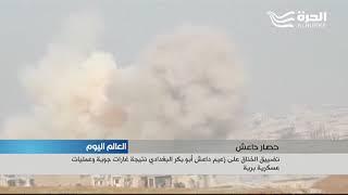 الغارات الجوية والعمليات البرية تضيق الخناق على أبو بكر البغدادي...