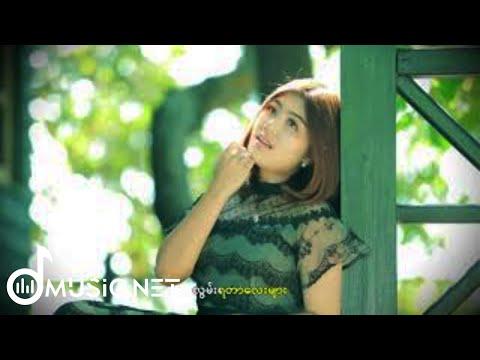 Soe Pyae Thazin - သူၾကားပါေစ