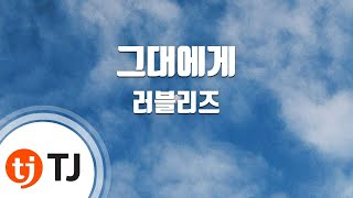 [TJ노래방] 그대에게 - 러블리즈 (For You - Lovelyz) / TJ Karaoke