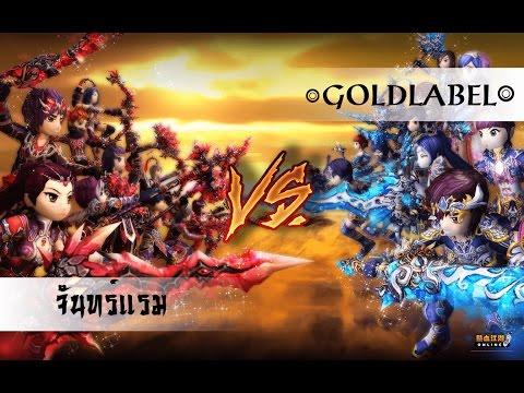 จันทร์แรม VS GOLDLABEL V.2 ตัดเสียง