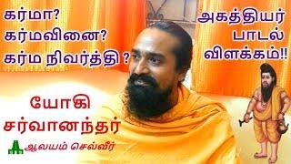 கர்மா? கர்ம வினை? கர்ம நிவர்த்தி ? அகத்தியர் பாடல் விளக்கம்!! யோகி சர்வானந்தர் | Karma Vinai Tamil