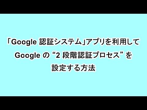 """「Google 認証システム」アプリを利用して Google の """"2 段階認証プロセス"""" を設定する方法"""