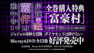 申込締切迫るッ!2017年7月31日(月)まで】 TVアニメ「ジョジョの奇妙...