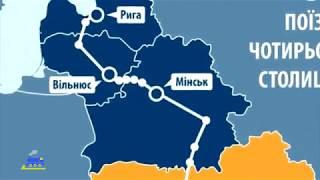 Поезд четырех столиц Киев-Минск-Вильнюс-Рига