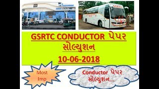 Gsrtc  Conductor Paper Solution || G.K Video In Gujarati || Old Paper Solution In Gujarati