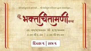 Bhaktchintamani Katha – Raghuvir Vadi, Vadtal