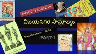 The VijayaNagara Kingdom విజయ నగర సామ్రాజ్యం.Best online class