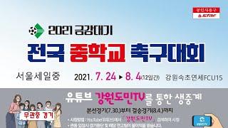 서울세일중 VS 강원속초연세FCU15ㅣ2021 금강대기…