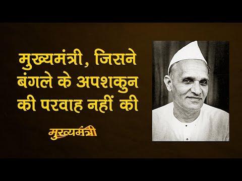 MP का पहला CM मरा तो दूसरे CM के लिए Bhagwant Rai Mandloi का नाम Nehru तक को चौंका गया