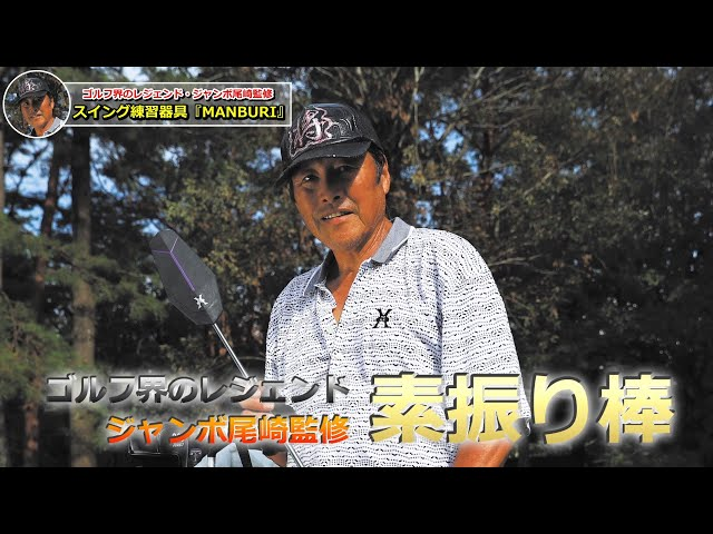 【飛距離アップ!】ジャンボ尾崎監修!話題の練習器具「MANBURI」徹底リポート!