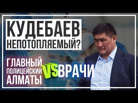 Главный полицейский Алматы против врачей. Кудебаев непотопляемый?