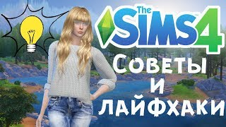 The Sims 4: Лайфхаки | Советы | Уроки | Коды