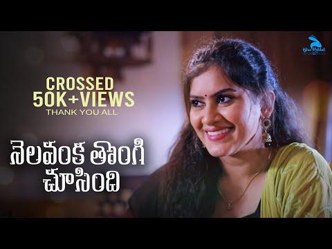 nelavanka-thongi-chusindi-|-how-to-impress-a-girl-|-latest-telugu-short-film-|-seetha-mahalakshmi