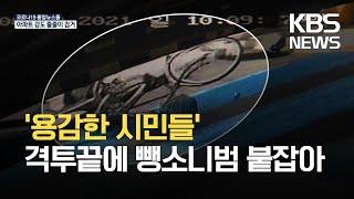 서울 아파트 강도 잇따라 검거…대낮 추격전에 뺑소니까지…