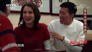 《外国人在中国》 20191006 我在中国学相声| CCTV中文国际
