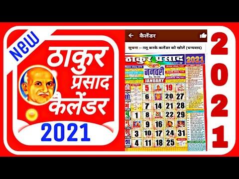 Thakur Prasad Calendar 2020 | How to Download thakur prasad calendar from YouTube · Duration:  2 minutes 34 seconds