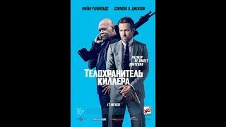 Телохранитель киллера — Русский трейлер #4 Финальный, 2017