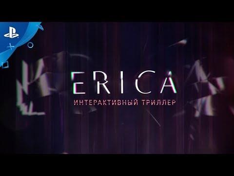 Erica | Релизный трейлер | PS4