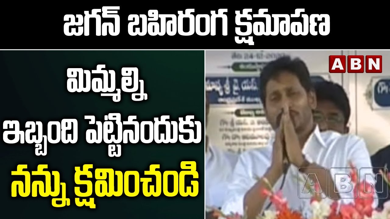YS Jagan Asks To Be Apologized In Pulivendula Tour