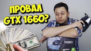 ОБЗОР И ТЕСТЫ NVIDIA GTX 1660! / СТОИТ ЛИ ОНА ЭТОЙ ЦЕНЫ?