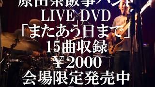 2017年12月に渋谷7th FLOORで行われたライブ動画を 2018年5月18日から会...