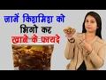 Bhegi Kishmish Ke Fayde जाने किशमिश को भिगो कर खाने के फायदे   Health Benefits Of Raisins