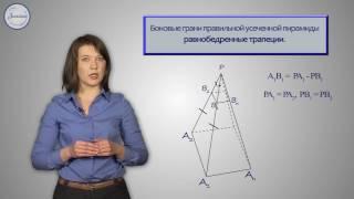 Геометрия 10 класс. Площадь боковой поверхности правильной усеченной пирамиды