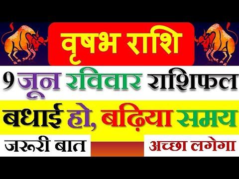 वृषभ राशि, आज के राशिफल के अनुसार बढ़िया दिन की बधाई हो आपको ।। Vrishabh Rashi, 9th June Sunday Rash