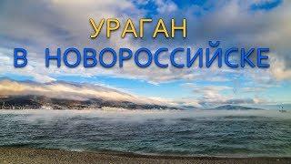 Ураган в Новороссийске  Холодный норд-ост 35 мс