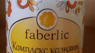 Коэнзим Q10 и Комплекс коэнзим Q10 от Faberlic