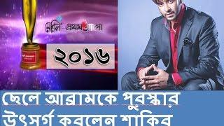 ছ ল আব র মক প রস ক র উৎসর গ করল ন শ ক ব    meril prothom alo award 2016
